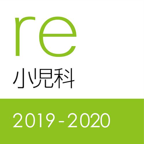 レビューブック 小児科2019-2020