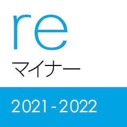 レビューブック マイナー2021-2022
