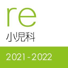 レビューブック 小児科2021-2022