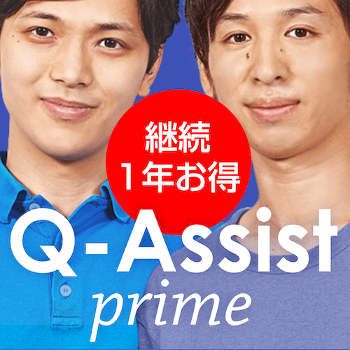 Q-Assist prime 【初年度+継続1年お得セット】