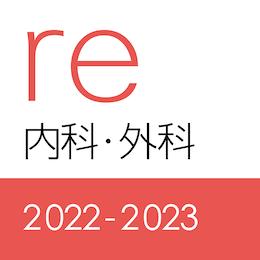 レビューブック 内科・外科2022-2023