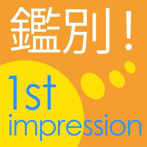 鑑別!1st impression(第3版)