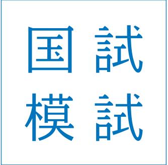 医師国試模試2019