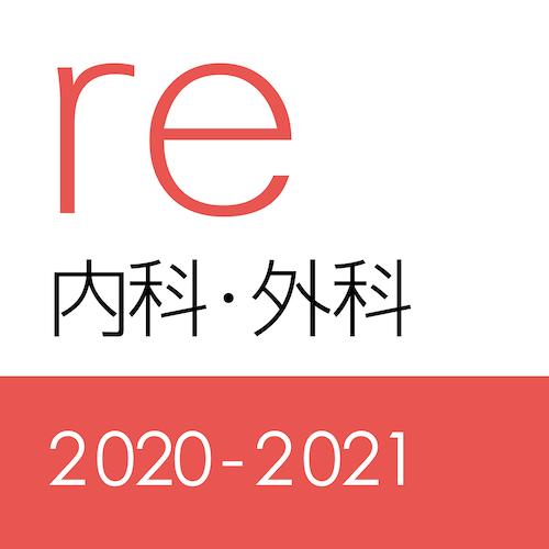 レビューブック 内科・外科2020-2021