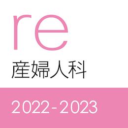 レビューブック 産婦人科2022-2023
