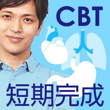 Q-Assist CBT短期完成