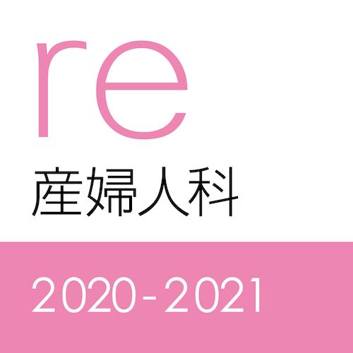 レビューブック 産婦人科2020-2021