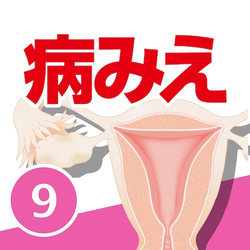 病気がみえるvol.9 婦人科・乳腺外科(第4版)