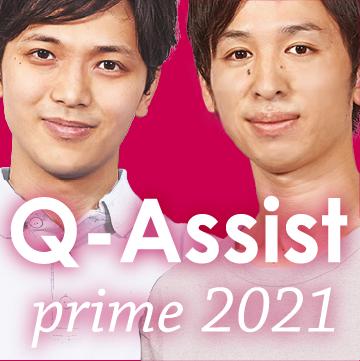 Q-Assist prime 2021【先行利用プラン】