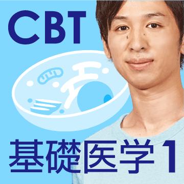 Q-Assist CBT基礎医学 Part 1