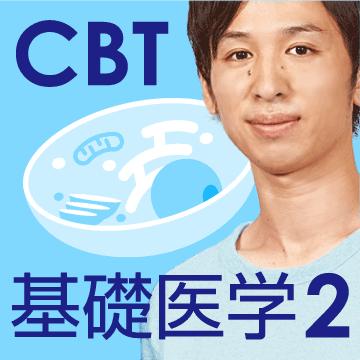 Q-Assist CBT基礎医学 Part 2