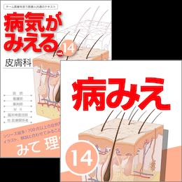 【医学生会員限定】病気がみえるvol.14 皮膚科(第1版)[書籍+アプリセット]