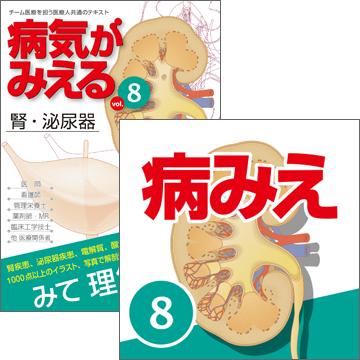 【医学生会員限定】病気がみえるvol.8腎・泌尿器(第3版)[書籍+アプリセット]